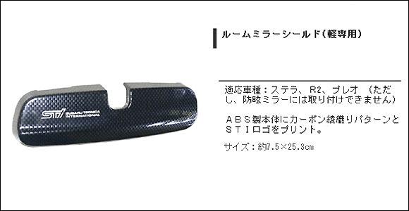 STI ルームミラーシールド(ステラ用)